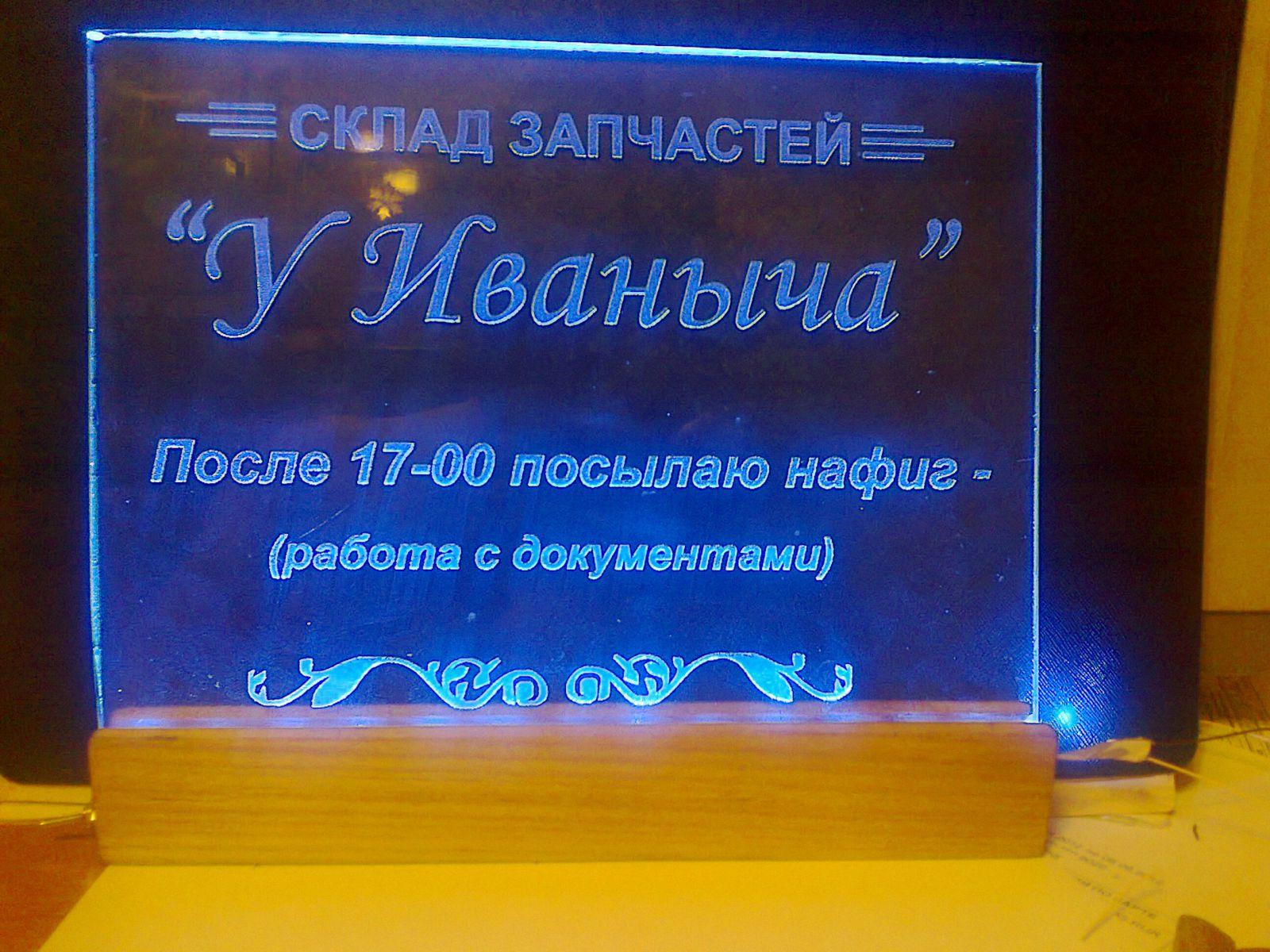 Реклама на стекле синяя