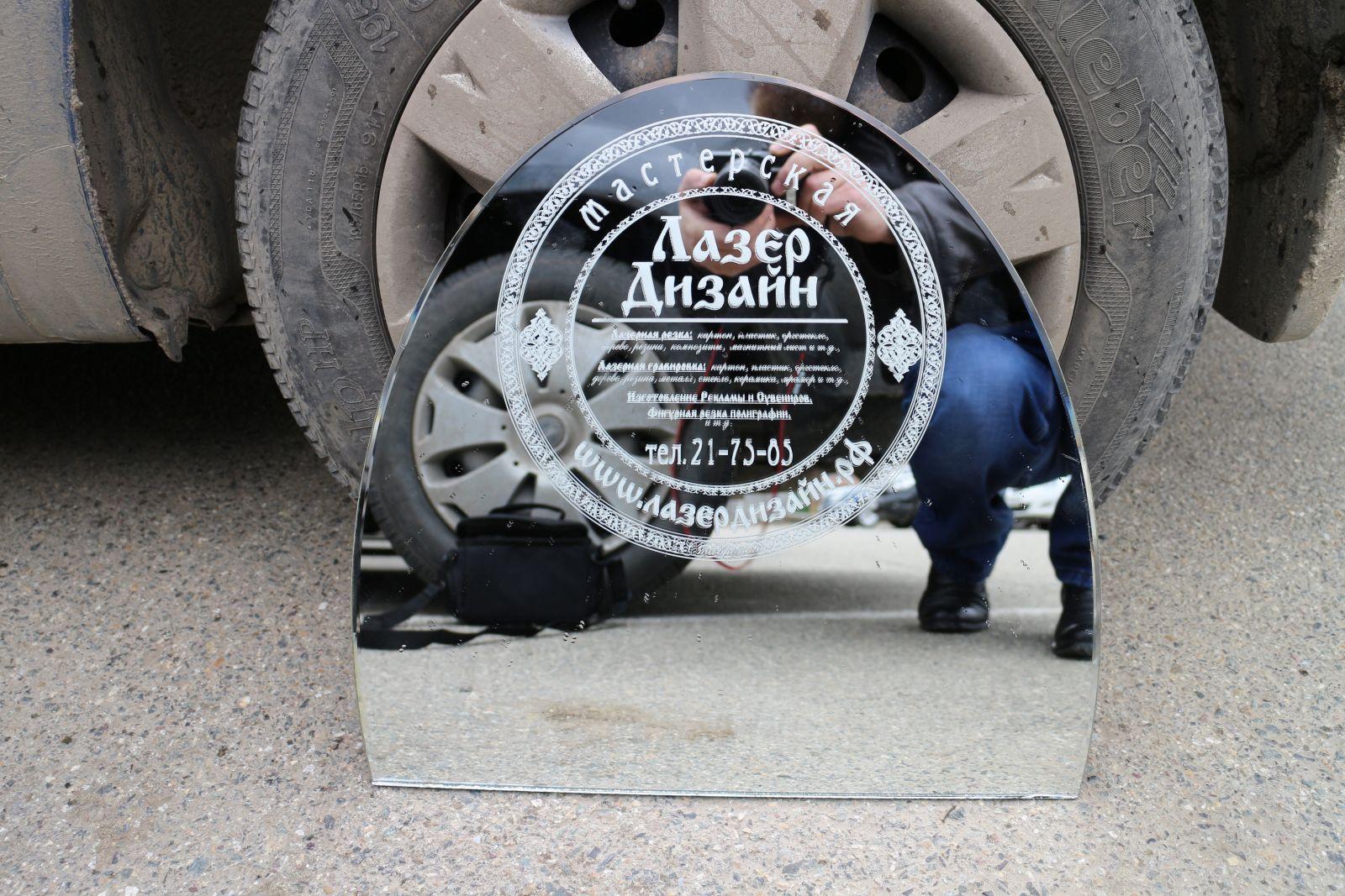 Логотип на зеркале