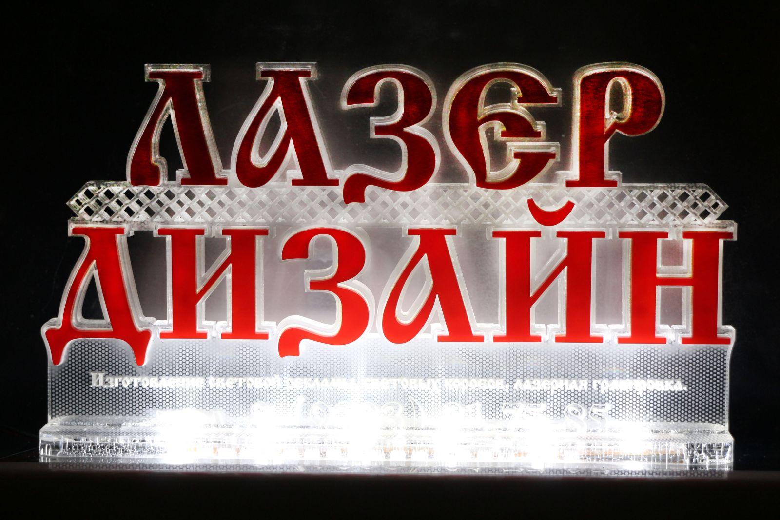 Реклама Лазердизайн