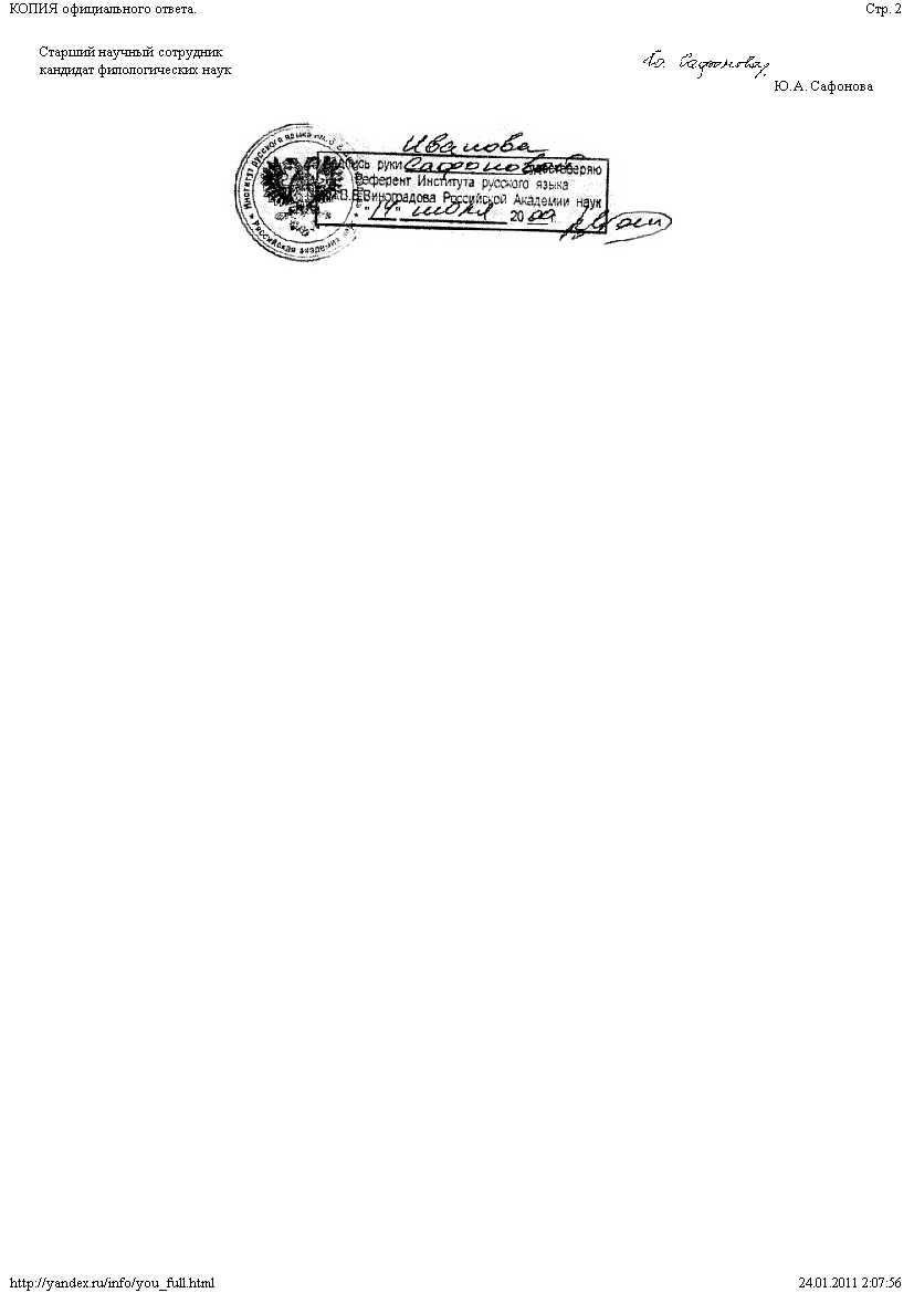КОПИЯ официального ответа P02