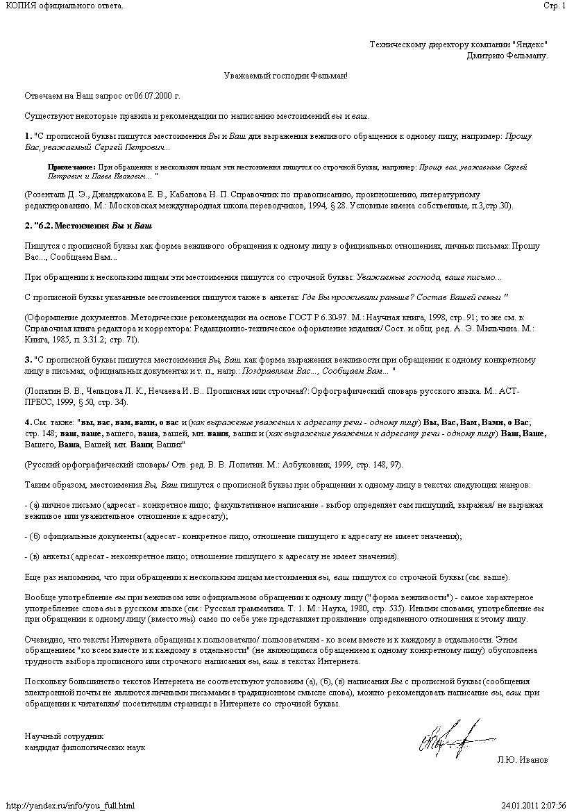 КОПИЯ официального ответа P01