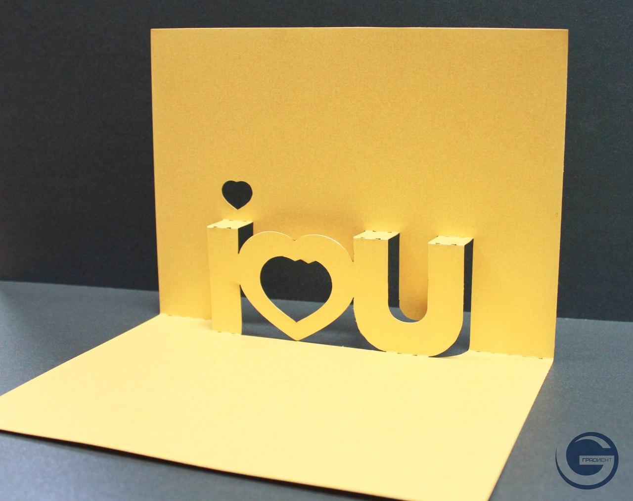 открытка - I love you