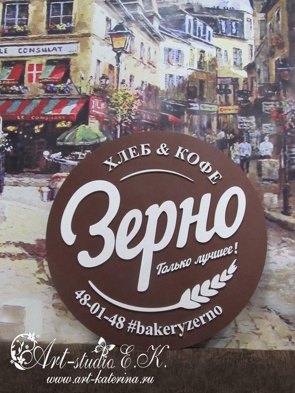 Баннер из фанеры для кофейни Зерно