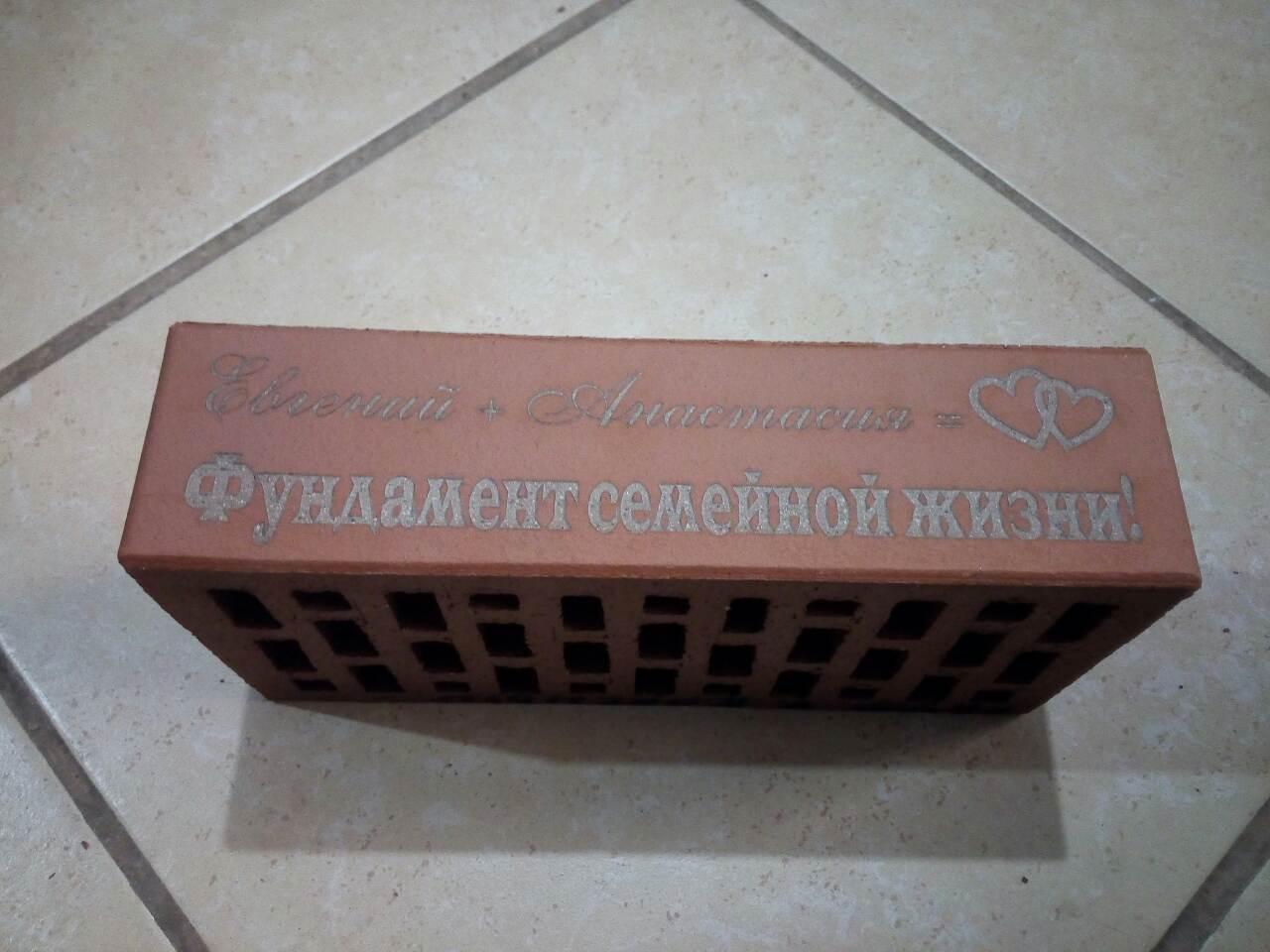 Кирпич сувенирный.jpg